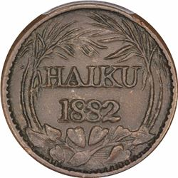 Hawaii Token. 1882 One Rial. Haiku Plantation. Copper. MS-62 BN PCGS.