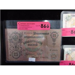 1909 Russia 25 Rubles banknote