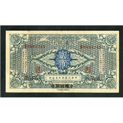 Bank of Communications, ND (1914), Issued Banknote