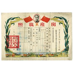 The People's Government of Songjiang Province real property license 1950. _______1950_____
