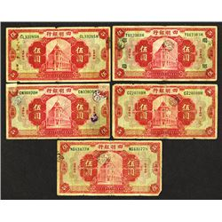 Ningpo Commercial & Savings Bank, Ltd., 1920 Banknote Assortment.