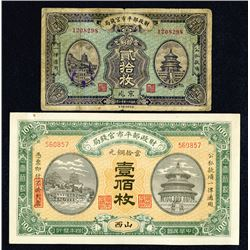 Market Stabilization Currency Bureau, 1915 Banknote Pair.