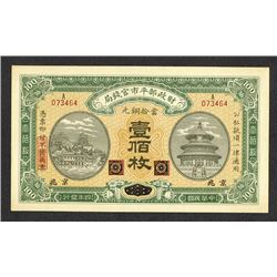 Ministry of Finance Market Stabilization Currency Bureau. 1915 Issue.