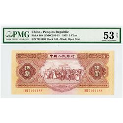 Peoples Bank of China, 1953, Issued Banknote