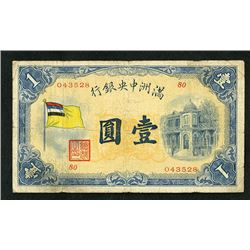 Central Bank of Manchukuo, ND (1932), Issued Banknote
