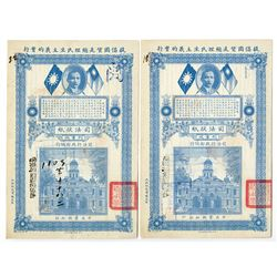 Republic of China, ca. 1920s, Pair of Legal Documents