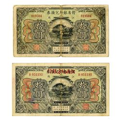 Kiangsu Regional Bank, (ND (old Date 1924) and Kan Sen Bank of Kiangsi, 1924 Issue.