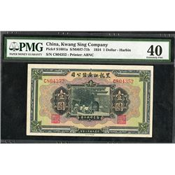 "Kwang Sing Co., 1924, Issued ""Big Money"" Note"