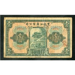 Kwang Sing Co., 1924 Issued Banknote.