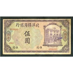 Commercial Guarantee Bank of Chihli, 1919, Issued Note