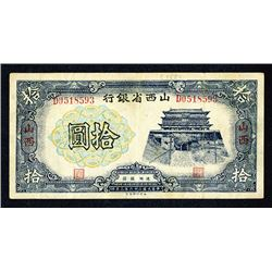 Shansi Provincial Bank. 1937 Issue.