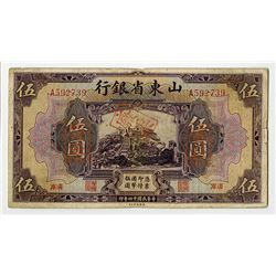 "Provincial Bank of Shantung, 1925 ""Tsinan"" Issue Banknote. _____1925_______"