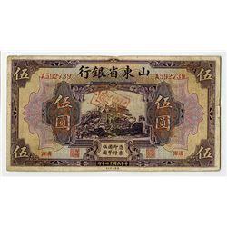 """Provincial Bank of Shantung, 1925 """"Tsinan"""" Issue Banknote. _____1925_______"""