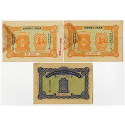 Guangdong (Canton) 2nd Military support note 10 yuan 1931 Bond Assortment. 1931____________