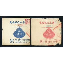 Bank of Chinan, 1943, Pair of Emergency Circulating Cashiers Checks