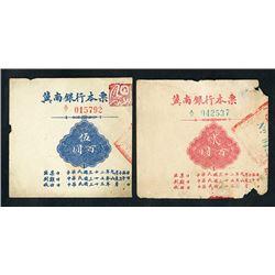Bank of Chinan, 1943, Pair of Emergency Circulating Cashiers Checks