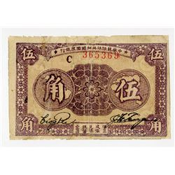 National Bank of the Soviet Republic of China, 1933, Issued Banknote