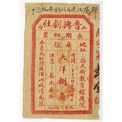 Shanxi Jinxing Opera Troupe long term ticket. __________