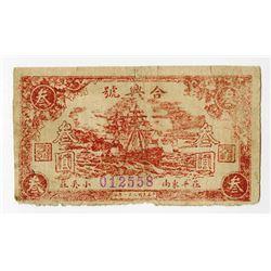 Shandong Chiping Hexinghao 3 Yuan 1941. _______1942___