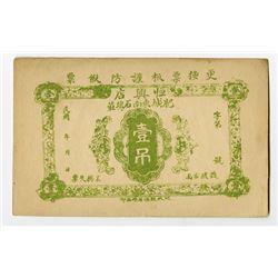 Shandong Feicheng Hengxingdian 1 String cash coin banknote, ca.1930-40. ____________