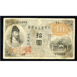 Bank of Japan, 1915, Issued Convertible Gold Note