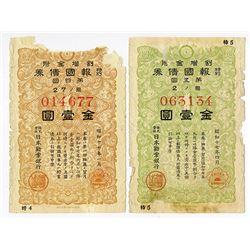 Japanese Bond Notes 1942 Pair.