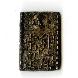 Japan, Empire, 1824-30, High Grade Silver 2 Shu