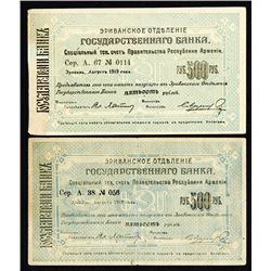 Government Bank, Yerevan Branch. 1919/20 Issue.