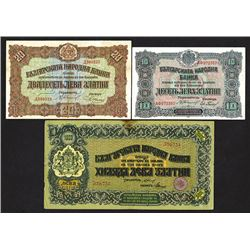 Bulgarian National Bank, 1917-1918, Trio of Issued Notes