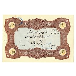 Supreme Council for Youth, ca. 1940s, Issued Bond