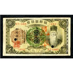 Bank of Chosen, ND (1932), Specimen Note