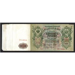 State Credit Note. 1912 Issue.