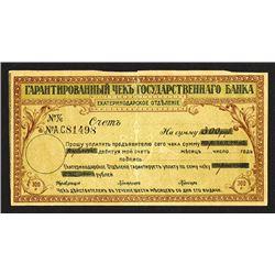 Guaranteed 1918 Checks Issue.
