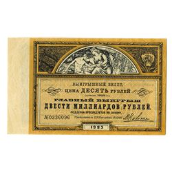 All-Russian Central Executive Committee, 1923, Issued Lottery Ticket
