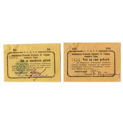 "Kislovodsk Branch of the Government Bank, ND (ca. 1918), Pair of Issued ""Checks"""