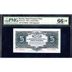"State Treasury Note, 1934 ""Gold Ruble"" High Grade Note, Finest Graded in the PMG Census."