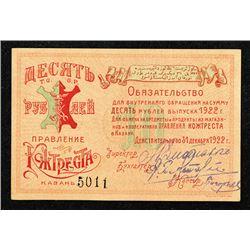 Kazan (Kozhtrest) 1922 Local Issue.