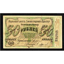 National Bank, Elizabetgrad, 1920 Exchange Notes Issue.