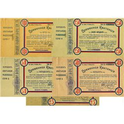 Plenipotentiary for Food of the Government Territory of Kherson, 1919, Lot of 5 Issued Odessa Provis
