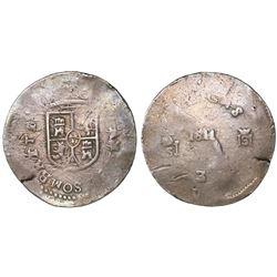 Sombrerete de Vargas, Mexico, 8 reales, 1811, struck issue, rare.