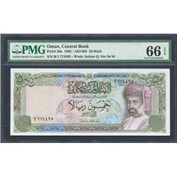 Muscat, Oman, Central Bank, 50 rials, AH1405 (1985), series B/1, certified PMG Gem UNC 66 EPQ.