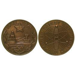 Uranium Mining Commemorative Medal