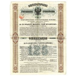 Imperial Russian Government, 1880 Issued Bond