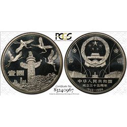 China 1984 1 Yuan Sun-J3b2 Cranes-Shenyang PCGS Proof PR68 *ONLY 58 GRADED*