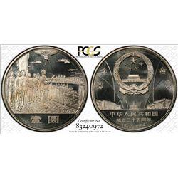 China 1984 1 Yuan Sun-J1b2 Mao - Shenyang PCGS Proof PR68 *ONLY 6 GRADED*