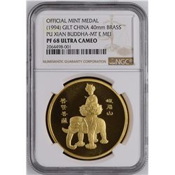 China 1994 Gilt Brass 40mm Pu Xian Buddha-Mt E Mei NGC Proof PF68 Ultra Cameo *ONLY 18 GRADED*
