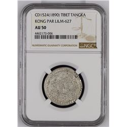 Tibet Tangka 1524/1890 Kong Par L& M-627 NGC AU50 *ONLY 5 GRADED*