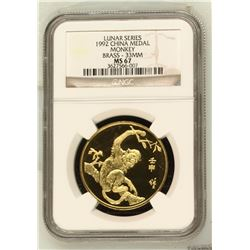 China 1992 Lunar Year Of The Monkey Brass 33MM Medal NGC MS67 *ONLY 8 GRADED*