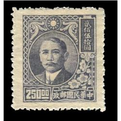 China 1947 $250 Scott # 746 Deep/Lilac PSE XF90 Mint NO GUM AS ISSUED