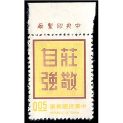 Republic Of China 1972-75 5 Cents Scott # 1765 Brown/Yellow  PSE VF70 Mint OGnh